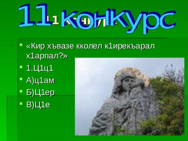 11 конкурс