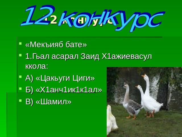 12 конкурс