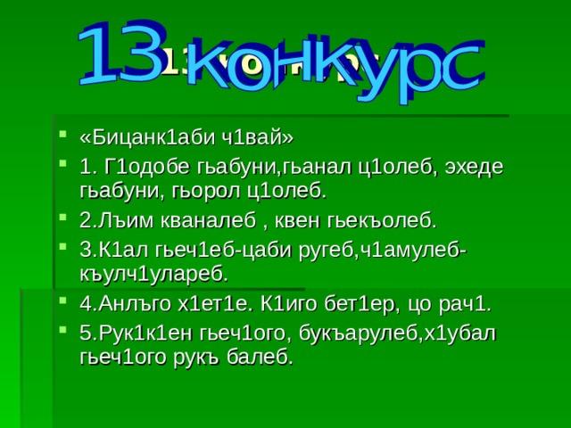 13 конкурс