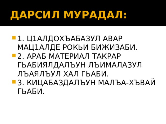 ДАРСИЛ МУРАДАЛ:
