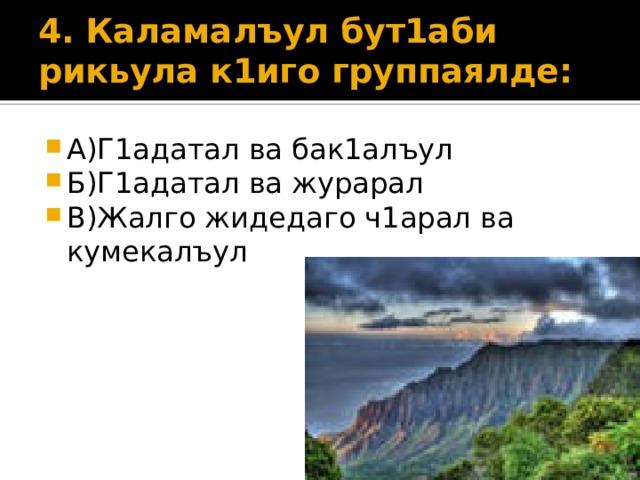 4. Каламалъул бут1аби рикьула к1иго группаялде: