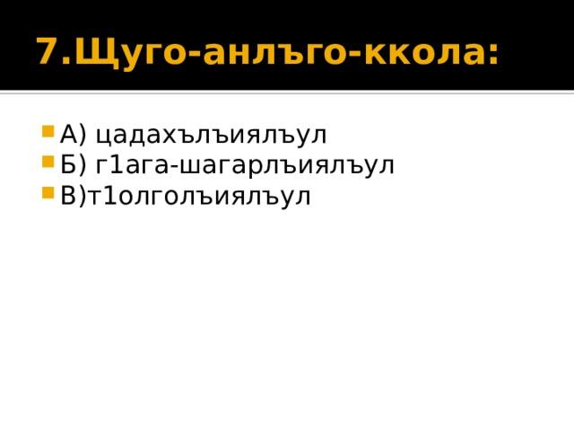 7.Щуго-анлъго-ккола: