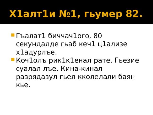 Х1алт1и №1, гьумер 82.