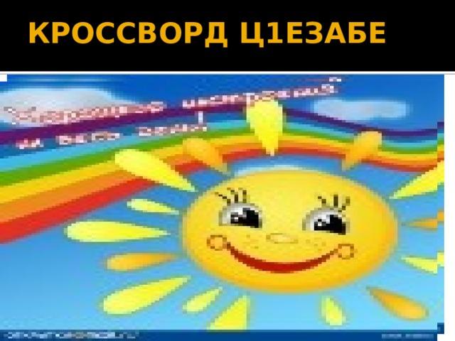 КРОССВОРД Ц1ЕЗАБЕ