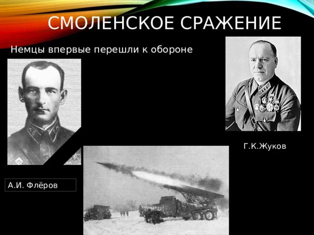 Смоленское сражение Немцы впервые перешли к обороне Г.К.Жуков А.И. Флёров