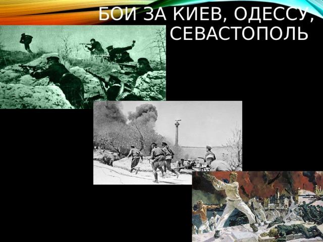 Бои за киев, Одессу, Севастополь