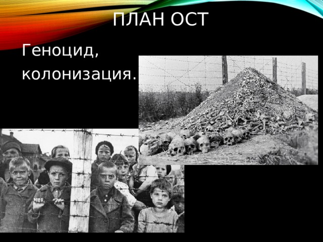 План Ост   Геноцид, колонизация.