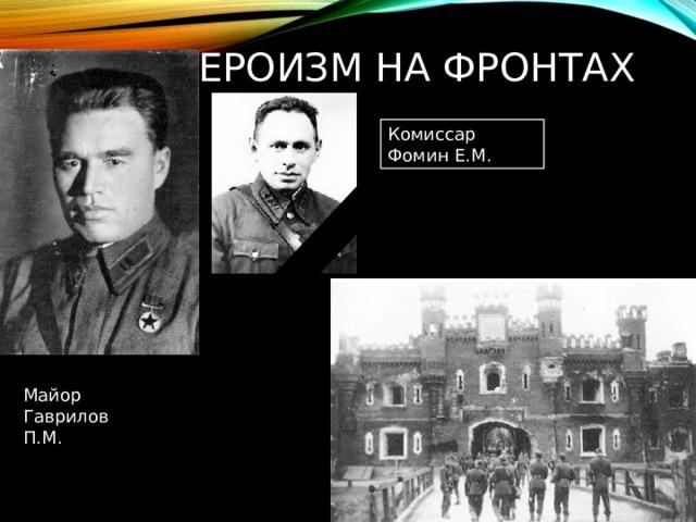 Героизм на фронтах Комиссар Фомин Е.М. Майор Гаврилов П.М.