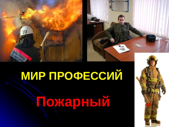 МИР ПРОФЕССИЙ   Пожарный