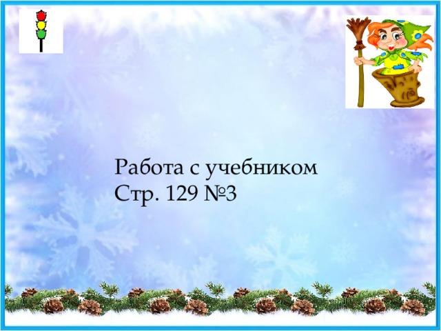 Работа с учебником Стр. 129 №3