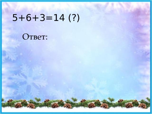 5+6+3=14 (?) Ответ: