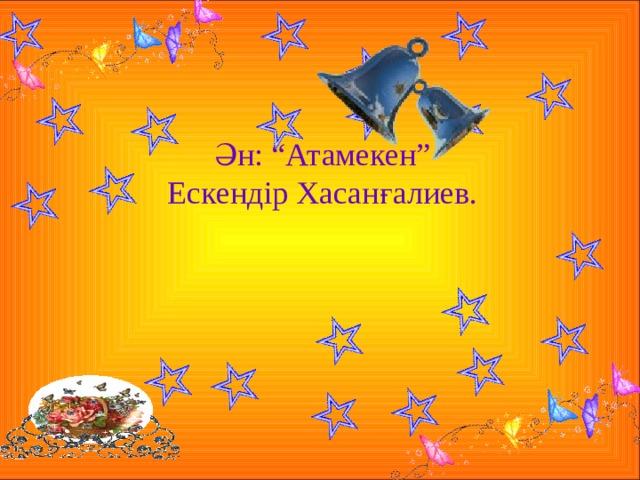 """Ән: """"Атамекен"""" Ескендір Хасанғалиев."""