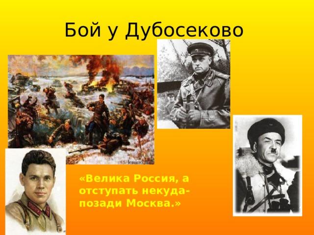 Бой у Дубосеково «Велика Россия, а отступать некуда- позади Москва.»