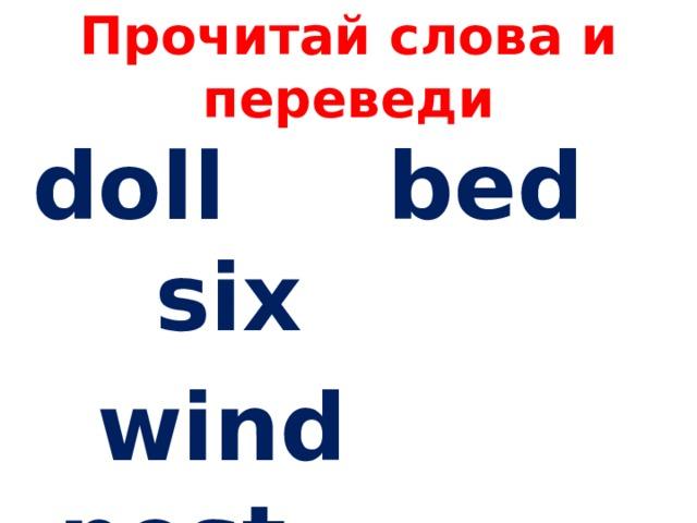 Прочитай слова и переведи doll bed six  wind nest