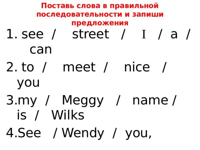 Поставь слова в правильной последовательности и запиши предложения