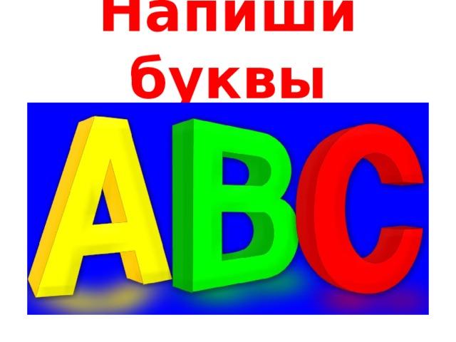 Напиши буквы