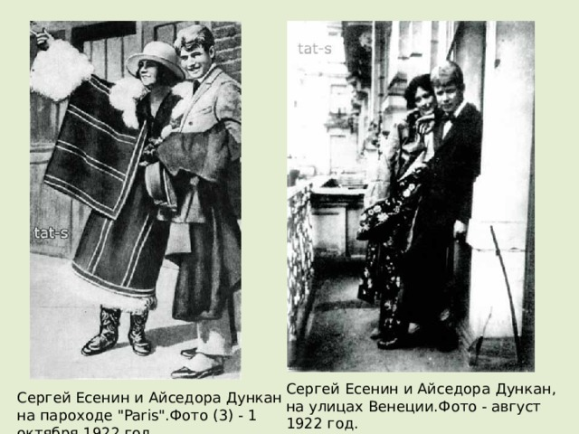Сергей Есенин и Айседора Дункан, на улицах Венеции.Фото - август 1922 год. Сергей Есенин и Айседора Дункан на пароходе