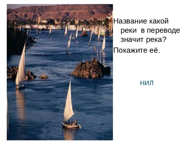 Название какой реки в переводе значит река? Покажите её.  НИЛ