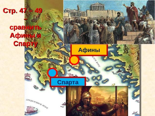 Стр. 47 – 49 – сравнить Афины и Спарту    Афины Спарта
