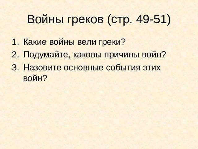Войны греков (стр. 49-51)