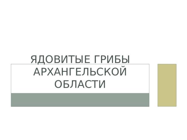 Ядовитые грибы Архангельской области