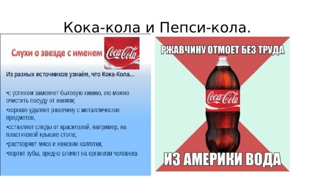 Кока-кола и Пепси-кола.