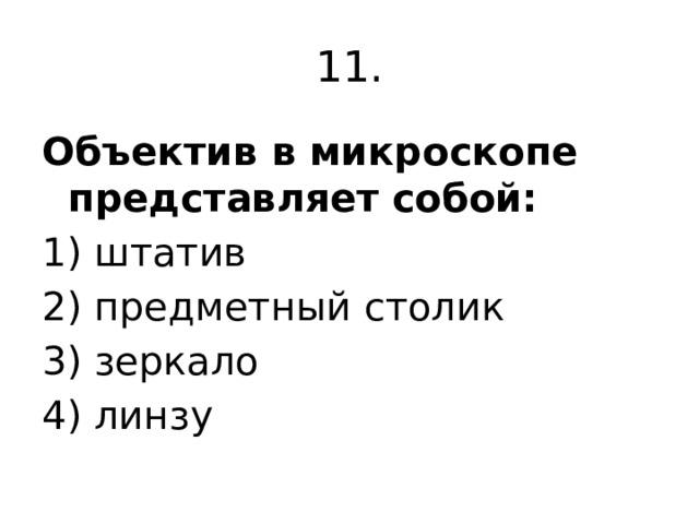 11. Объектив в микроскопе представляет собой: 1) штатив 2) предметный столик 3) зеркало 4) линзу