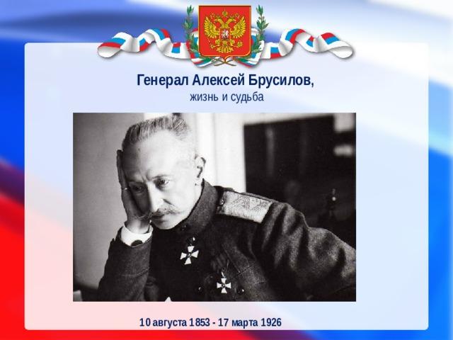 Генерал Алексей Брусилов ,  жизнь и судьба   10 августа 1853 - 17 марта 1926