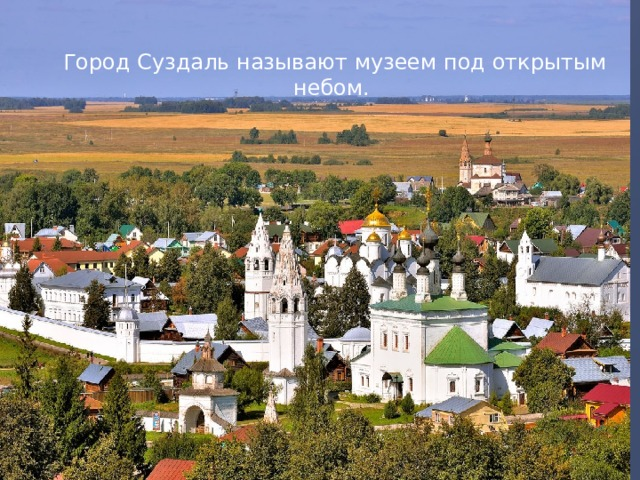 Город Суздаль называют музеем под открытым небом.