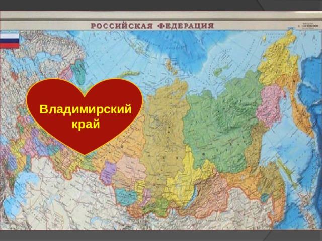 Владимирский  край
