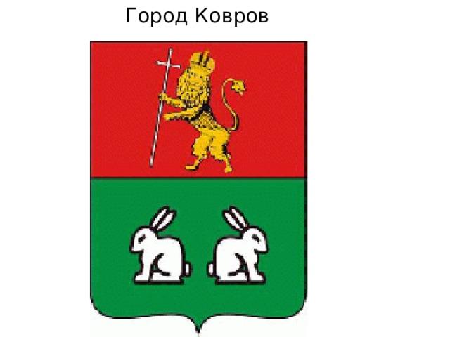 Город Ковров