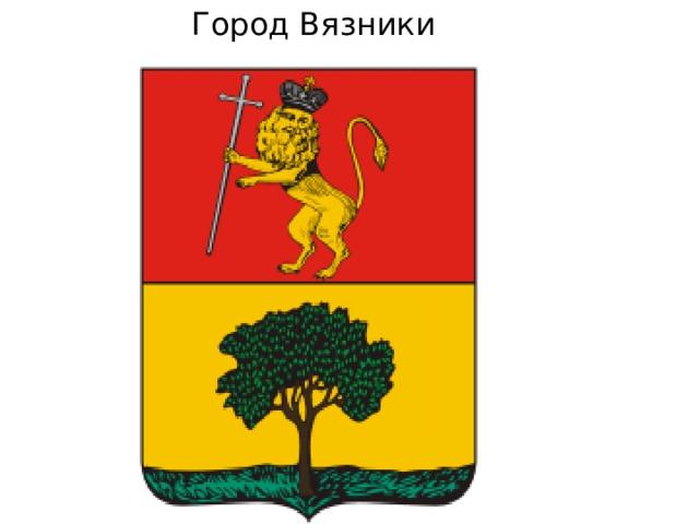 Город Вязники