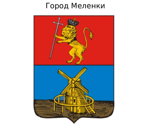 Город Меленки