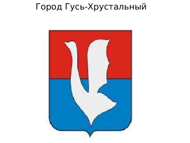 Город Гусь-Хрустальный