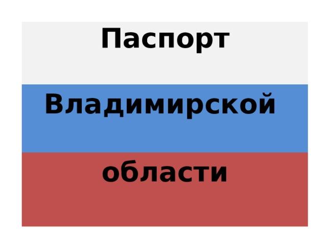 Паспорт   Владимирской  области