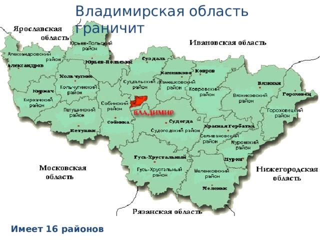 Владимирская область граничит Имеет 16 районов