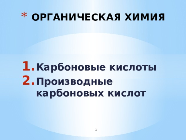 ОРГАНИЧЕСКАЯ ХИМИЯ   Карбоновые кислоты Производные карбоновых кислот