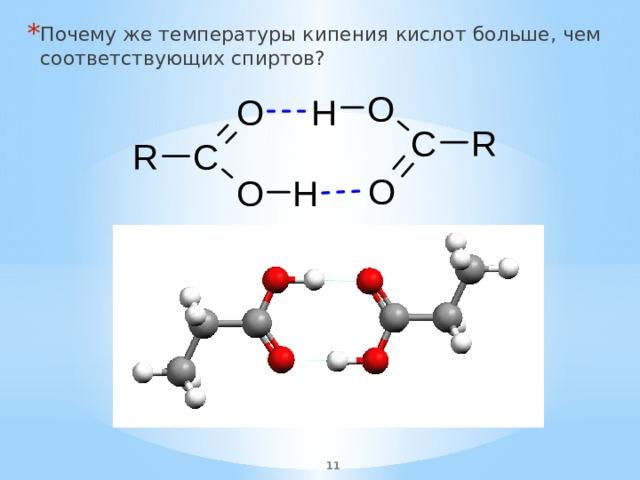 Почему же температуры кипения кислот больше, чем соответствующих спиртов?
