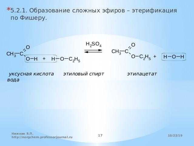 5.2.1. Образование сложных эфиров – этерификация по Фишеру.