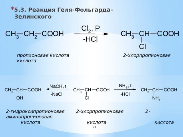 5.3. Реакция Геля-Фольгарда-Зелинского