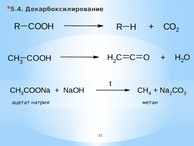 5.4. Декарбоксилирование