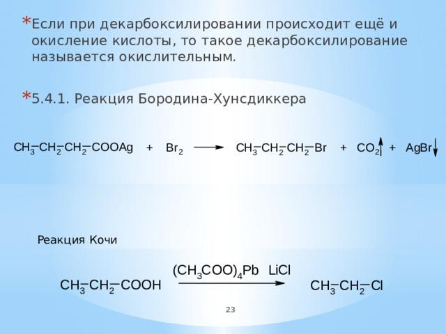 Если при декарбоксилировании происходит ещё и окисление кислоты, то такое декарбоксилирование называется окислительным. 5.4.1. Реакция Бородина-Хунсдиккера