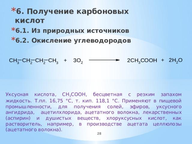 6. Получение карбоновых кислот 6.1. Из природных источников 6.2. Окисление углеводородов