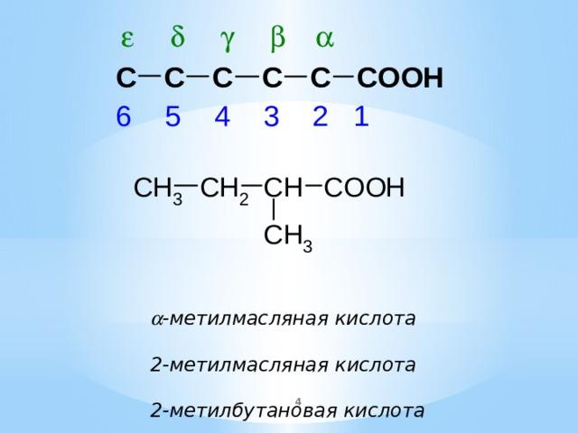 a -метилмасляная кислота 2-метилмасляная кислота  2-метилбутановая кислота