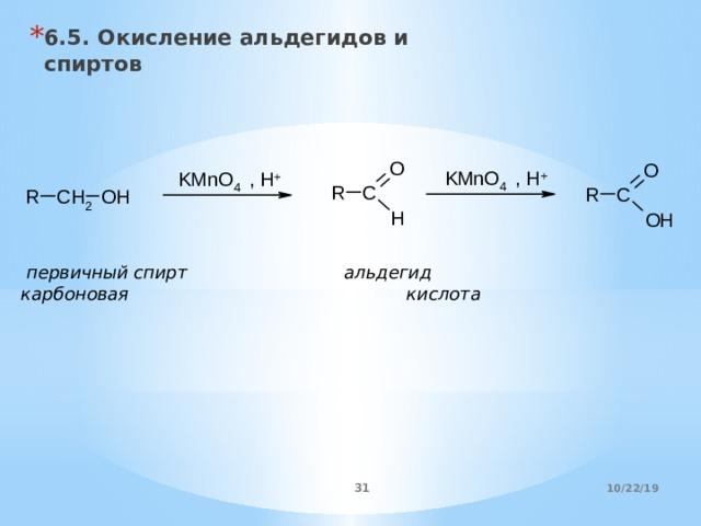 6.5. Окисление альдегидов и спиртов