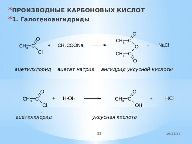 ПРОИЗВОДНЫЕ КАРБОНОВЫХ КИСЛОТ 1. Галогеноангидриды
