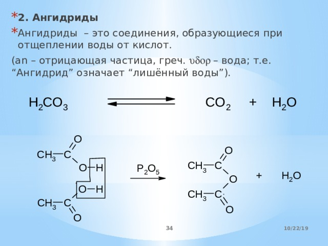 2. Ангидриды Ангидриды – это соединения, образующиеся при отщеплении воды от кислот.