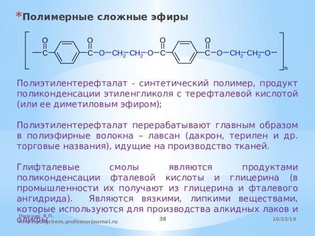 Полимерные сложные эфиры