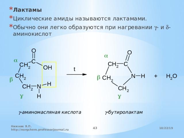 Лактамы Циклические амиды называются лактамами. Обычно они легко образуются при нагревании g - и d -аминокислот