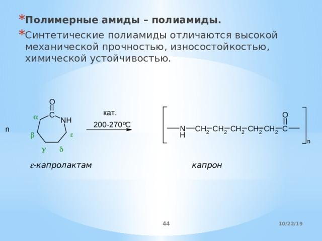 Полимерные амиды – полиамиды. Синтетические полиамиды отличаются высокой механической прочностью, износостойкостью, химической устойчивостью.
